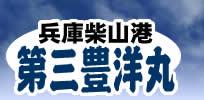 兵庫柴山の釣船 第三豊洋丸